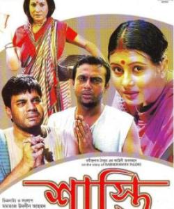 Bangla_Movie_Shasti